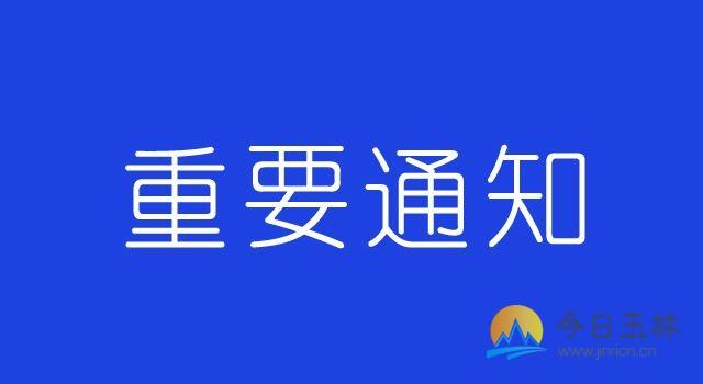 【通知】夏季防暑及雨季防汛工作