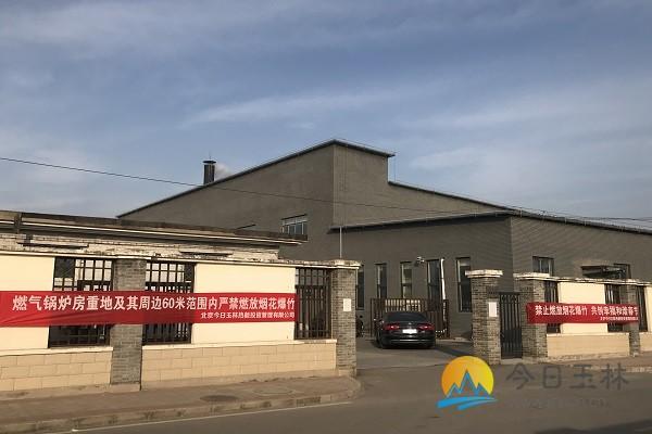 春节燃气锅炉房严禁烟火宣传